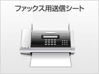 ファックス用送信シート